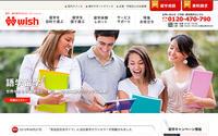 海外留学のWISH:コーポレートサイト