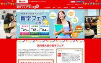海外留学のWISH:留学フェア2015秋